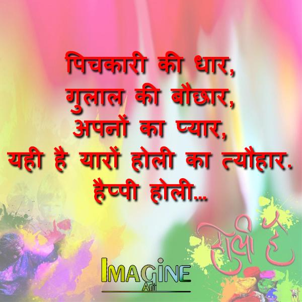 Happy Holi Shayari Wishes In Hindi